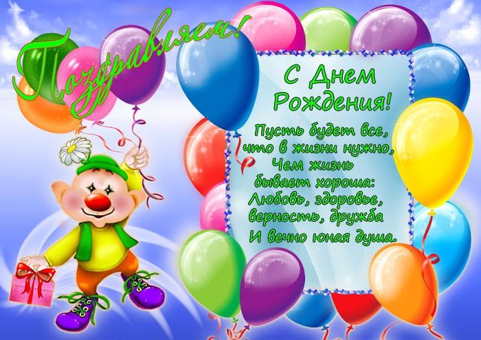 Поздравление с днем рождения юбиляру женщине